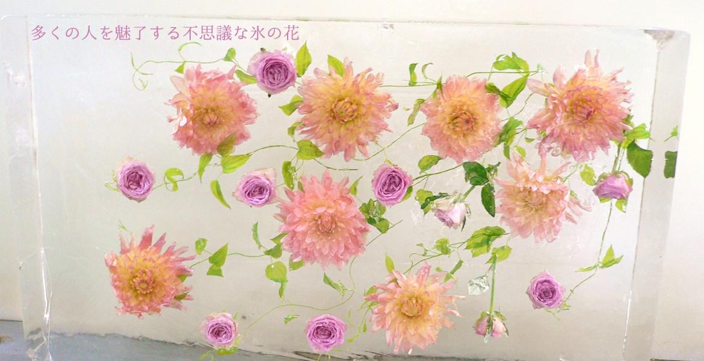 Beautiful Flower Ice on wedding celemony
